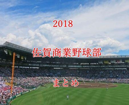 佐賀商業野球部メンバー2018
