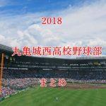丸亀城西高校野球部メンバーの出身中学と注目選手のまとめ【2018年版】