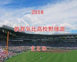 敦賀気比高校野球部メンバー2018