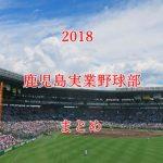 鹿児島実業野球部メンバーの出身中学と注目選手のまとめ【2018年版】