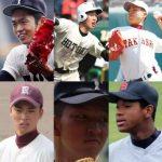 夏の甲子園2018に出場のドラフト候補を10選【投手・野手】