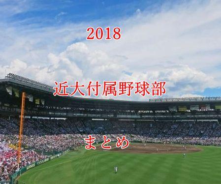 近大付属高校野球部メンバー2018