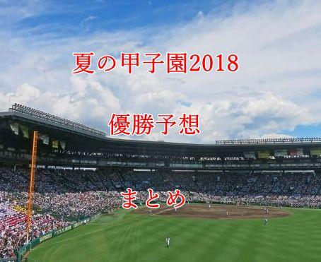 夏の甲子園・優勝予想2018