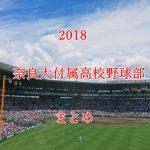 奈良大付属高校野球部メンバーの出身中学と注目選手のまとめ【2018年版】