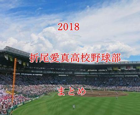 折尾愛真高校野球部メンバー2018