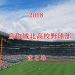 鳥取城北高校野球部メンバーの出身中学と注目選手のまとめ【2018年版】