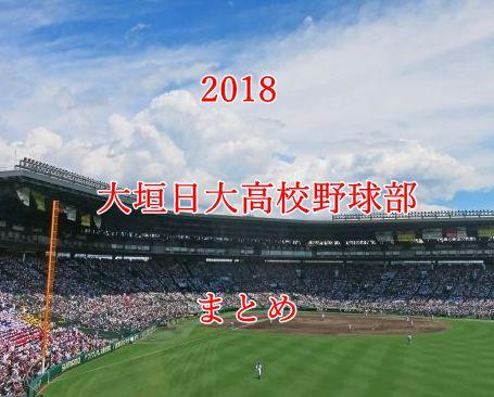大垣日大高校野球部メンバー2018
