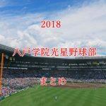 八戸学院光星野球部メンバーの出身中学と注目選手のまとめ【2018年版】