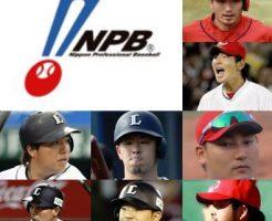 プロ野球MVP予想2018