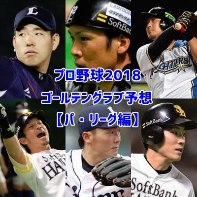 プロ野球ゴールデングラブ賞・予想2018
