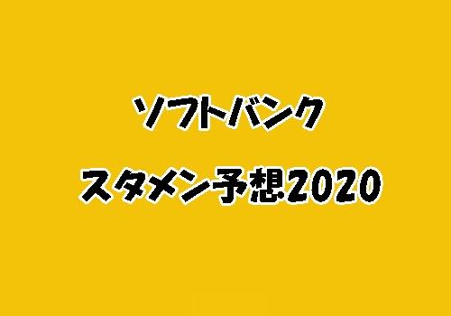 ソフトバンクスタメン予想2020