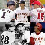 プロ野球背番号の永久欠番一覧!各球団ごとにまとめてみた