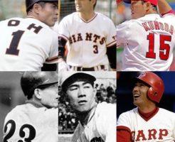 プロ野球背番号・永久欠番