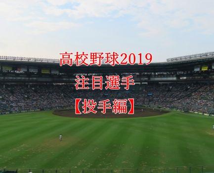 高校野球2019・注目選手・投手