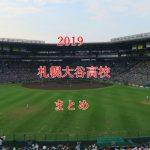 札幌大谷野球部メンバーと注目選手【最新センバツ2019年版】