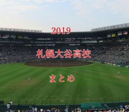 札幌大谷野球部メンバー2019