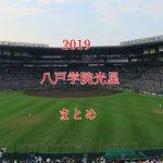 八戸学院光星野球部メンバーと注目選手【最新センバツ2019年版】