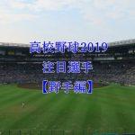 【高校野球ドラフト候補2019】注目選手のまとめ・野手編