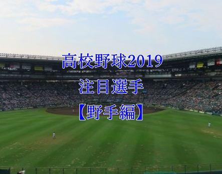 高校野球2019・注目選手・野手