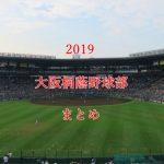 大阪桐蔭野球部メンバー2019【出身中学・身長体重・注目選手】