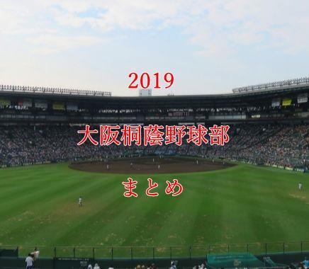 大阪桐蔭野球部メンバー2019
