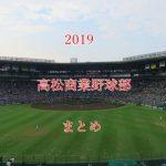 高松商業高校野球部メンバーと注目選手【最新センバツ2019年版】