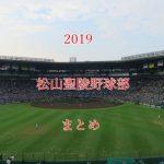 松山聖陵高校野球部メンバーと注目選手【最新センバツ2019年版】