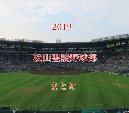 松山聖陵野球部メンバー2019
