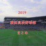 横浜高校野球部メンバーと注目選手【最新センバツ2019年版】