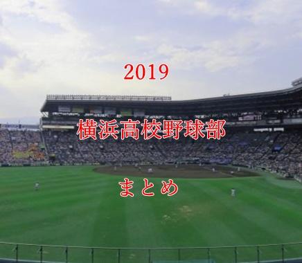 横浜高校野球部メンバー2019