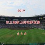 市立和歌山高校野球部メンバーと注目選手【最新センバツ2019年版】