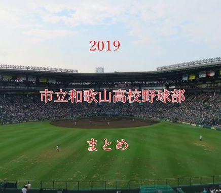 市立和歌山高校野球部メンバー2019
