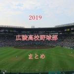 広陵高校野球部メンバーと注目選手【最新センバツ2019年版】