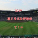 履正社高校野球部メンバーと注目選手【最新センバツ2019年版】