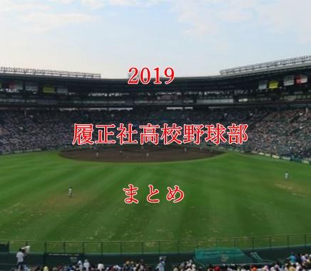 履正社高校野球部メンバー2019