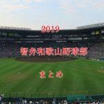智弁和歌山野球部メンバーと注目選手【最新センバツ2019年版】