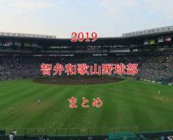 智弁和歌山野球部メンバー2019