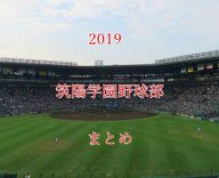 筑陽学園野球部メンバー2019