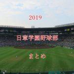 日章学園野球部メンバーと注目選手【最新センバツ2019年版】