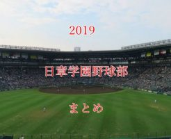 日章学園野球部メンバー2019