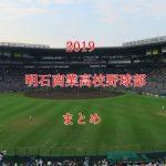 明石商業高校野球部メンバーと注目選手【最新センバツ2019年版】