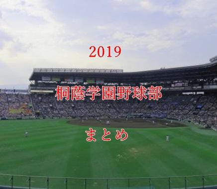 桐蔭学園野球部メンバー2019