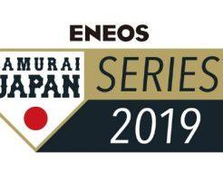 侍ジャパン2019・スタメン予想・メキシコ