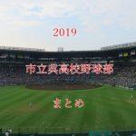 市立呉高校野球部メンバーと注目選手【最新センバツ2019年版】