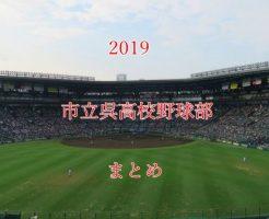 市立呉高校野球部メンバー2019