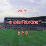 春日部共栄野球部メンバーと注目選手【最新センバツ2019年版】