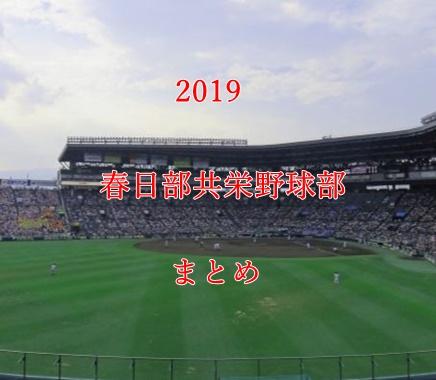 春日部共栄野球部メンバー2019