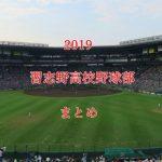 習志野高校野球部メンバーと注目選手【最新センバツ2019年版】