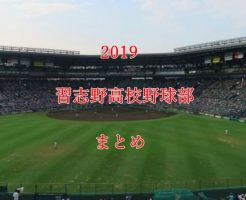 習志野高校野球部メンバー2019