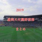 盛岡大付属野球部メンバーと注目選手【最新センバツ2019年版】